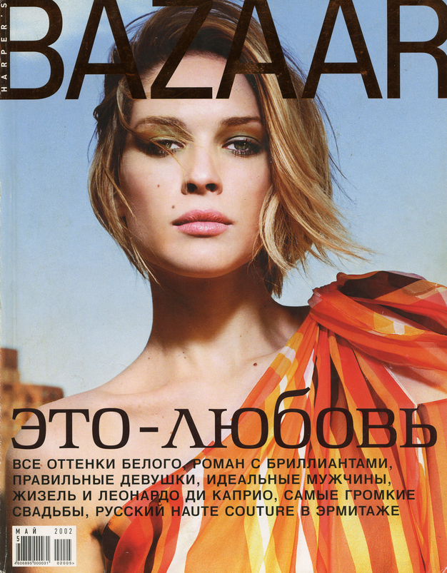 bazaar-may-cover_